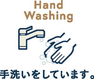 手洗いをしています。