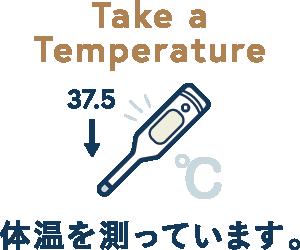 体温を測っています。